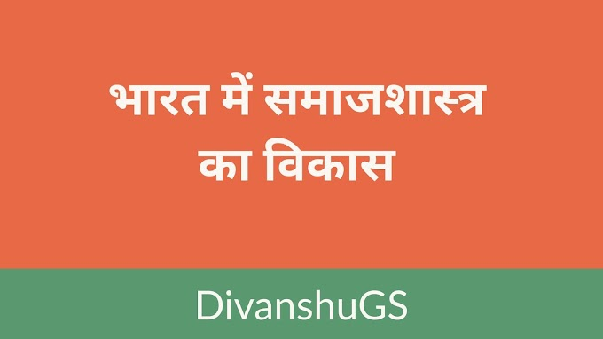 भारत में समाजशास्त्र का विकास