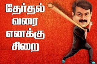 Seeman Arrested! The Real Reason…   The Imperfect Show with Varavanai Senthil & Cibi