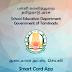 Flash News : EMIS Official Mobile App Published Now