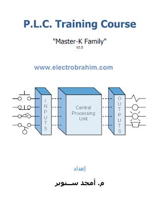 تحميل دورة تدريبية فى التحكم المنطقى PDF