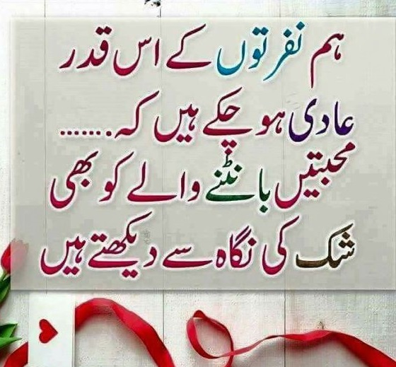 Zindagi Best Quotes About Life In Urdu