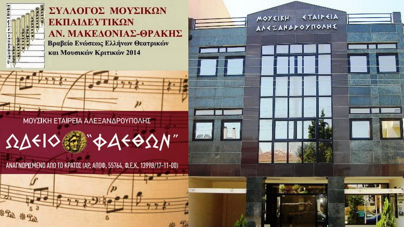 Βράβευση του Συλλόγου Μουσικών Εκπαιδευτικών ΑΜ-Θ και της Μουσικής Εταιρείας Αλεξανδρούπολης - Ωδείο Φαέθων