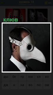 на мужчине одета маска с клювом белого цвета