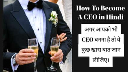 How To Become A CEO in Hindi