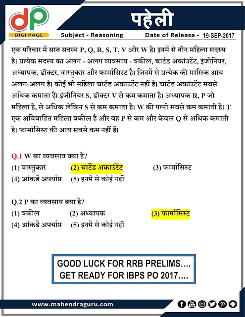 DP | Puzzle for IBPS RRB | 19 - 09  - 17