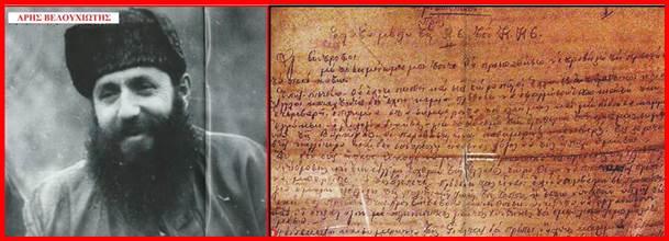 Αποτέλεσμα εικόνας για Η συμφωνία της Βάρκιζας και η διαφωνία του Αρη Βελουχιώτη