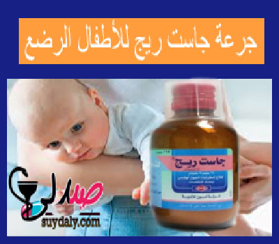 جرعة وطريقة استعمال جاست ريج شراب للأطفال الرضع gast reg baby