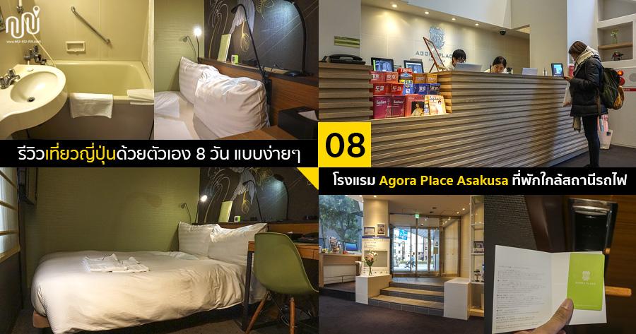 รีวิวเที่ยวญี่ปุ่น 8 วัน EP.08 โรงแรม Agora Place Asakusa ที่พักใกล้สถานีรถไฟพร้อมวิธีเดินทาง