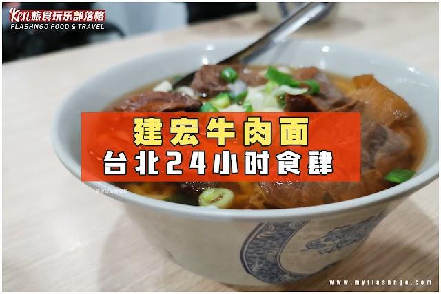 2019 台北食记 / 台北市 24 小时食肆 - 建宏牛肉面 / 2018 米其林推荐