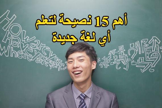 أهم 15 نصيحة لتعلم أي لغة جديدة