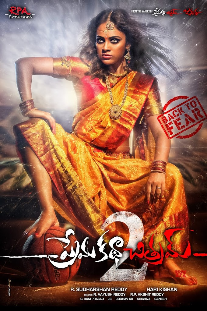 Prema Katha Chitram 2 Ringtones & BGM for cellphone