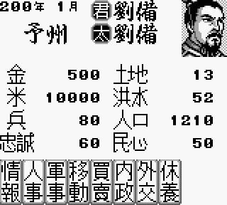 【GameBoy】三國志,當年害慘考試成績的老遊戲!