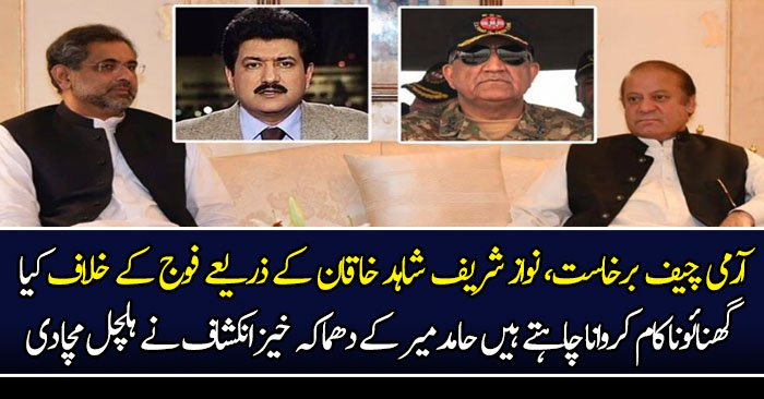 Hamid Mir's Thrilling Revelations