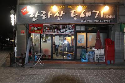 Hanrasan Dosaeki Restaurant
