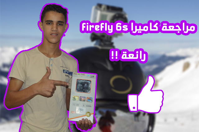 مراجعة الكاميرا الرياضية Firefly 6S 4K