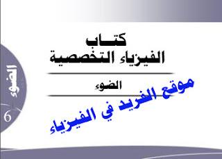 4ـ كتاب الفيزياء التخصصية ـ الضوء  الإدارة العامة لتطوير المنهاج ـ السعودية