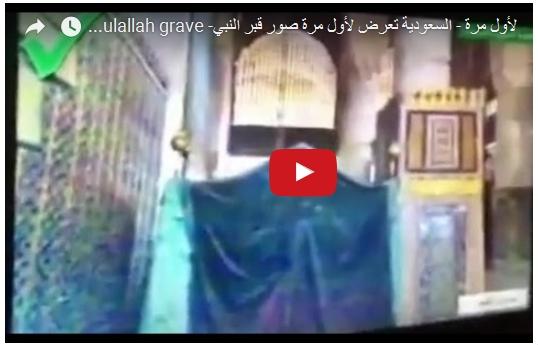 """لأول مرة بالفيديو ... السعودية تعرض صور قبر النبي """"صلى الله علية وسلم"""" 89555"""