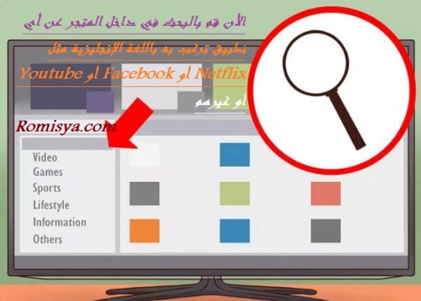 تطبيقات تليفزيون سامسونج الذكي