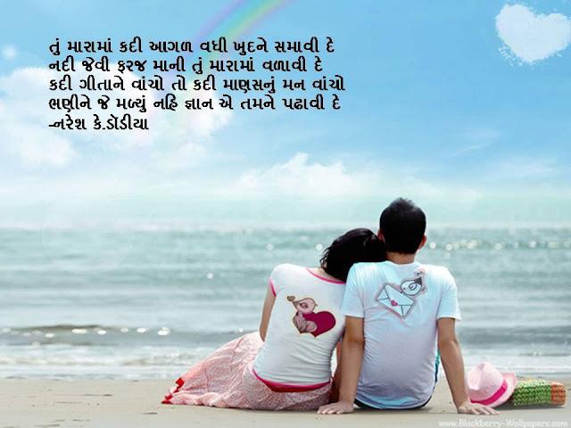 कदी गीताने वांचो तो कदी माणसनुं मन वांचो Gujrati Muktak By Naresh K. Dodia