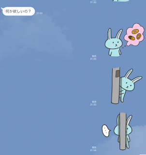 ©さんがつ日記 LINE