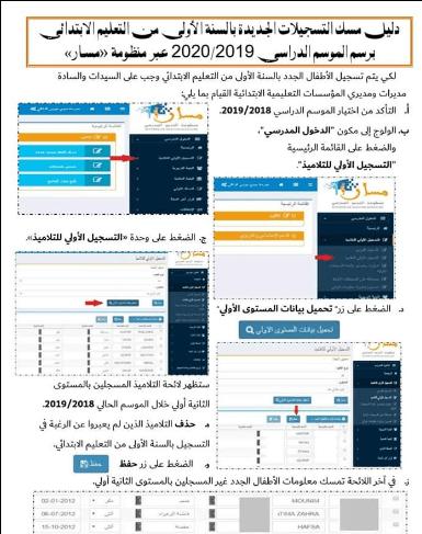 كيفية مسك التسجيلات الجديدة 2019-2020 بموقع مسار