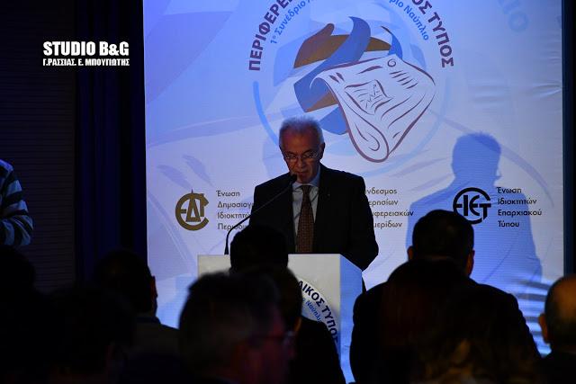 Ολοκληρώθηκε με μεγάλη επιτυχία το συνέδριο των ενώσεων τύπου στο Ναύπλιο