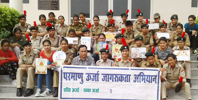 The NCC cadet in Gurgaam gave the message of nuclear energy, clean energy