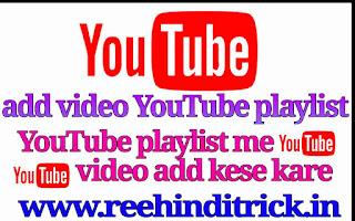 Youtube channel playlist me video add kese kare 1