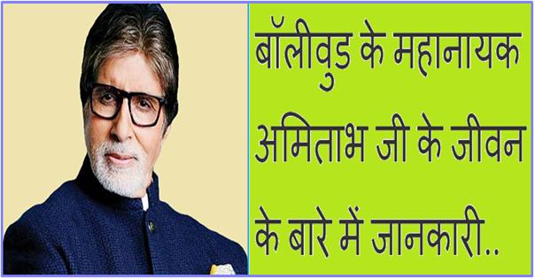 Biography of Amitabh Bachchan in Hindi