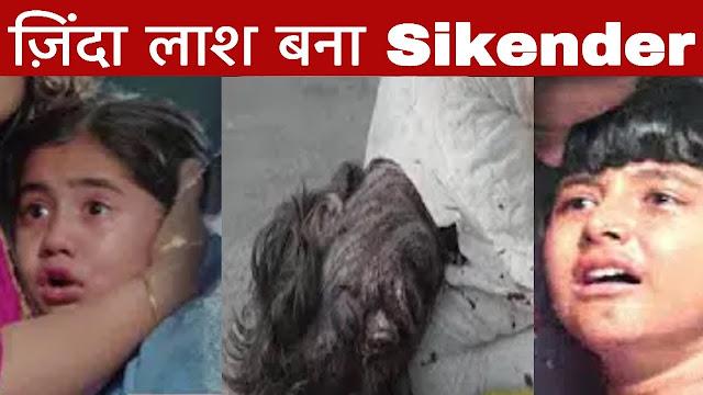 OH NO! Sikander's face & voice damaged loses musical career in Kulfi Kumar Bajewala