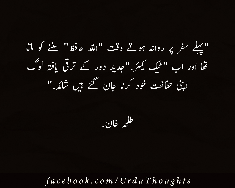 Urdu Quotes In Hindi Urdu Quotes With Images Beautiful Quotes In Urdu On Life Beautiful Quotes