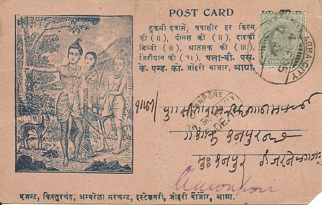 Heritage of India: Hindu Mythology Vintage Bazar Postcards