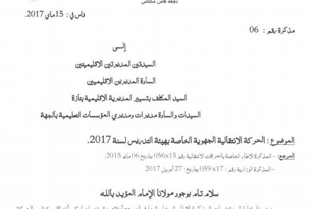 الحركة الإنتقالية الجهوية الخاصة بهيئة التدريس لسنة 2017 fes meknes