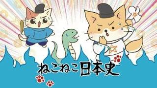 تقرير أنمي قط قط التاريخ الياباني الموسم الرابع Neko Neko Nihonshi 4th Season