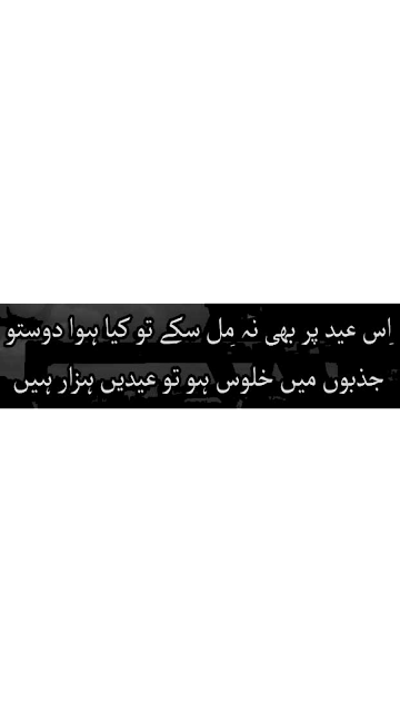 Is Eid Par Na Mil Saky To Kaya Howa Dosto - Eid Urdu Poetry For Family And Images - Urdu Poetry World,eid coming poetry,eid comedy poetry,eid couple poetry,eid classic poetry,eid poetry download,eid poetry dailymotion,eid poetry dp,eid poetry dua,dear diary eid poetry,eid day poetry,eid dukhi poetry,eid day poetry in urdu,eid dard poetry,eid deed poetry,eid poetry english,eid end poetry,poetry eid e ghadeer,eid emotional poetry,eider poem,eid sad poetry english,eid mubarak poetry english,funny eid poetry english,eid poetry in english with images