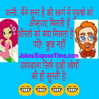 masti-bhare-jokes-collection
