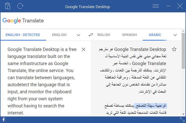 برنامج ترجمة جوجل لسطح المكتب Google Translate Desktop أحدث إصدار
