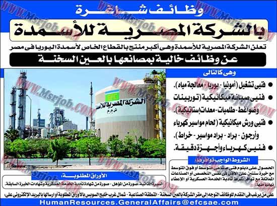 وظائف الشركة المصرية للاسمدة للمؤهلات المتوسطة والتقديم الكترونى 25 / 11 / 2016
