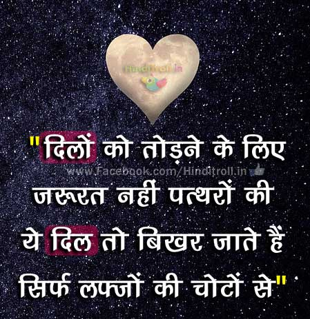 Very Sad Emotional Love Quotes In Hindi : hindi love quotes hindi love wallpaper sad hindi sad hindi quotes sad ...