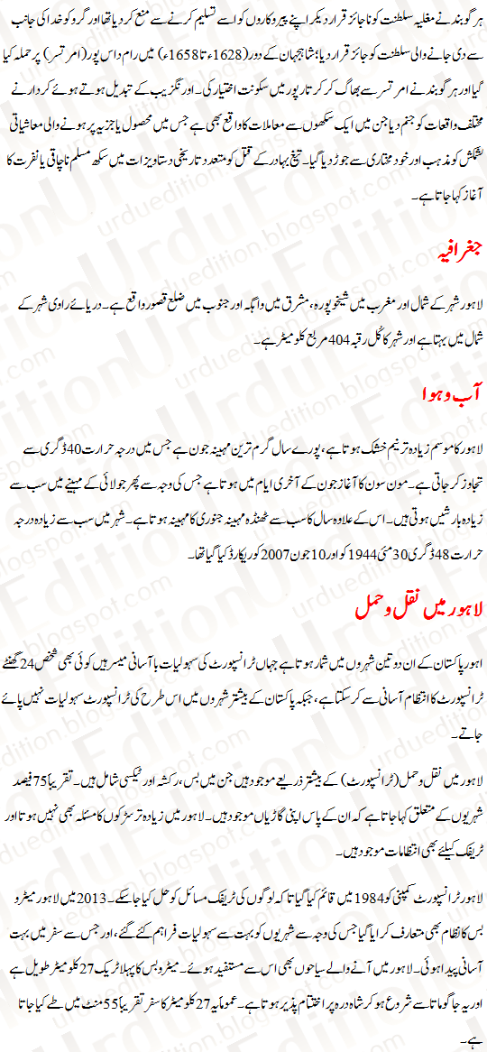Essay On Lahore In Urdu 4
