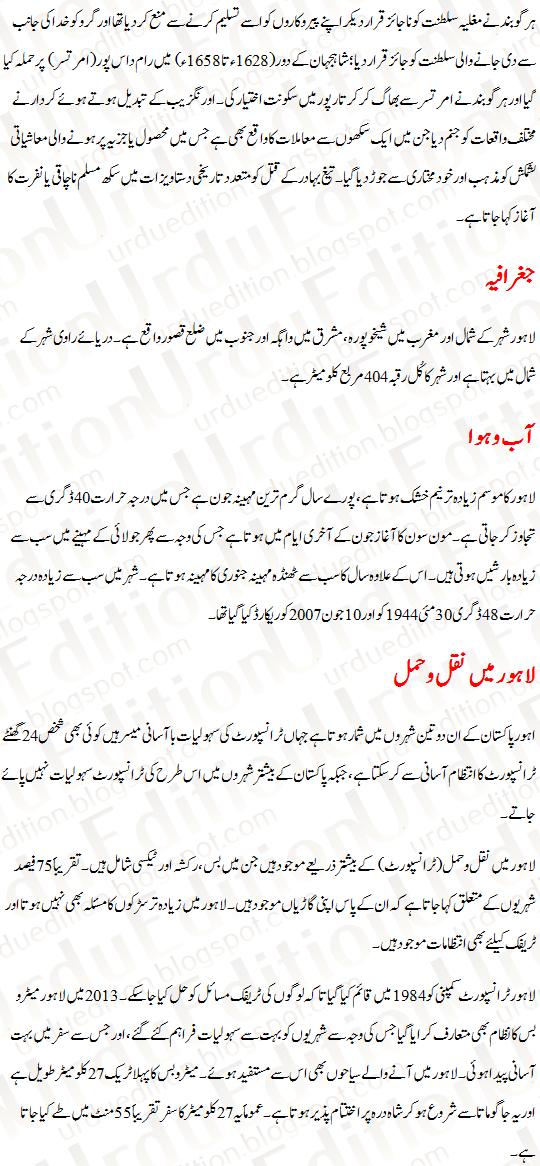 Essay On Lahore In Urdu 4
