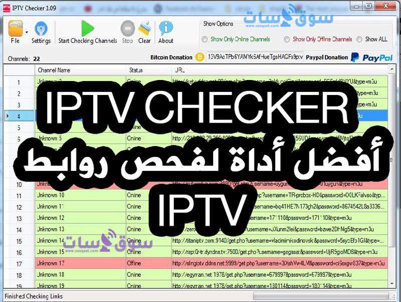تحميل برنامج iptv checker أفضل أداة لفحص روابط iptv