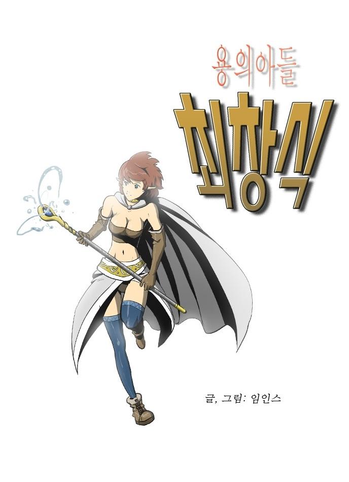 truyện tranh Dragon's Son Changsik