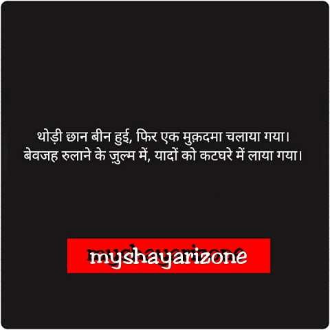 Best Aansu Bhari Yaadein Lines Whatsapp Shayari Status Download