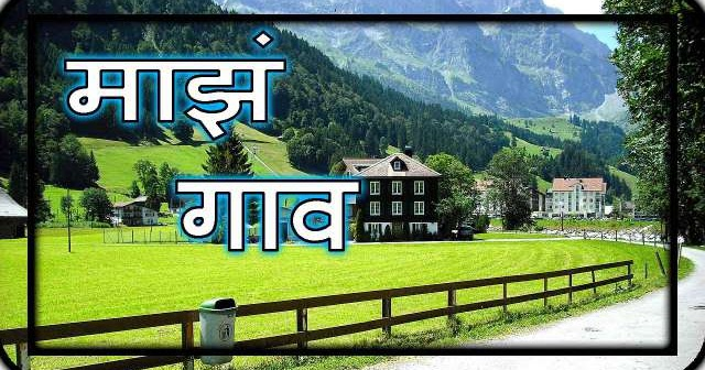 Essay on my village