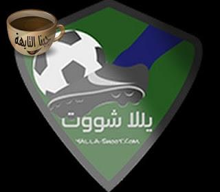 تحميل برنامج يلا شوت للكمبيوتر عربي وللاندرويد والايفون yalla shoot مجانا
