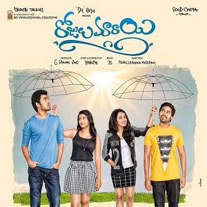 Rojulu Marayi (2016) Telugu Mp3 Songs Free Download