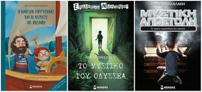 Παιδικά βιβλία από εκδόσεις Μίνωα κολάζ