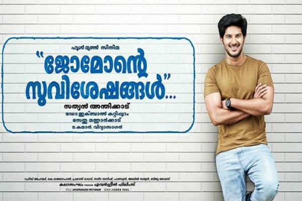 Jomonte Suvisheshangal Movie Review Rating