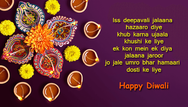 Happy Diwali Shayari 2019 In Hindi & English For Everyone